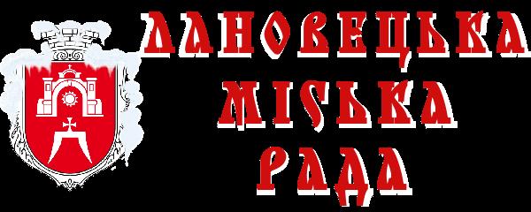 Лановецька міська рада
